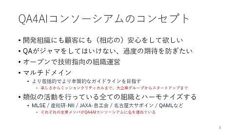 QA4AIコンソーシアムのコンセプト