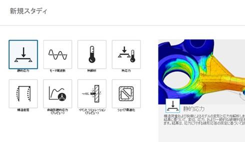 図2 「Fusion 360」の解析機能