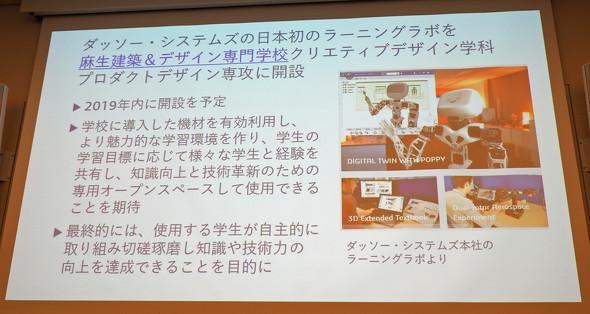 麻生建築&デザイン専門学校 クリエイティブデザイン学科 プロダクトデザイン専攻に日本初となる「ラーニングラボ」を開設