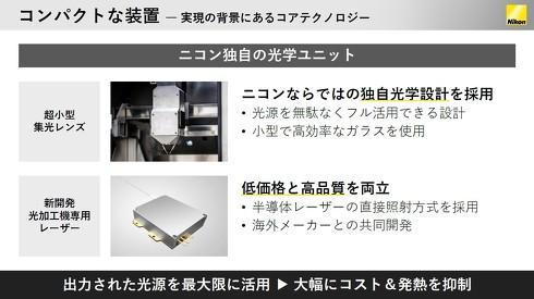ニコンの技術力を生かし、集光レンズやレーザーを独自開発