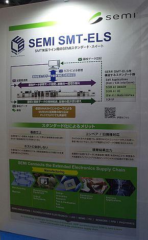 「SEMI SMT-ELS」の説明パネル