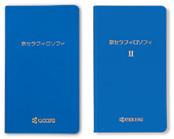 京セラフィロソフィ手帳