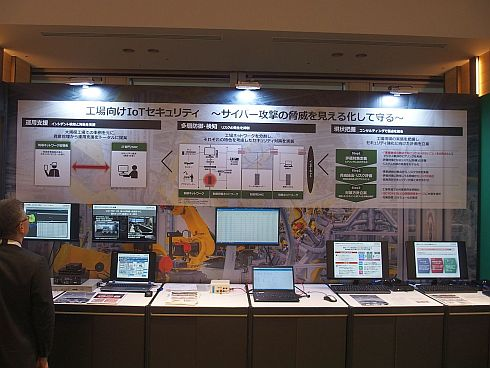 「日立セキュリティフォーラム2019」における工場IoTセキュリティの展示