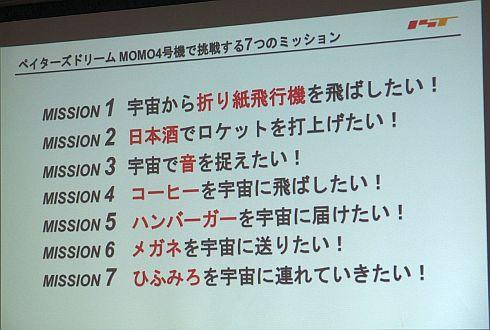 MOMO4号機の7つのミッション