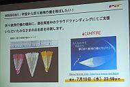 「宇宙から折り紙飛行機を飛ばしたい!」の概要