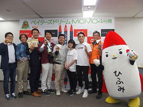MOMO4号機のスポンサー、ミッション関係者とISTの稲川貴大氏
