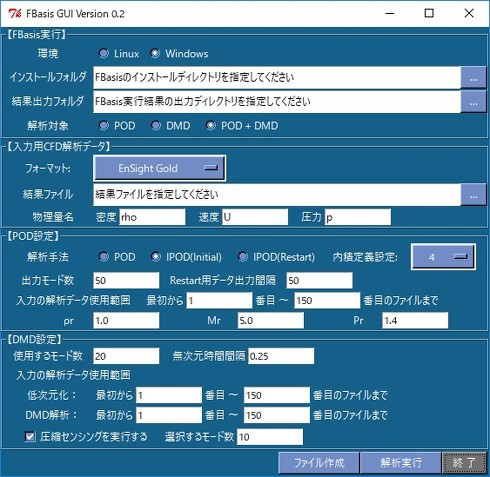 解析準備GUIのイメージ