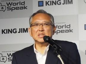 キングジム 代表取締役社長 宮本彰氏