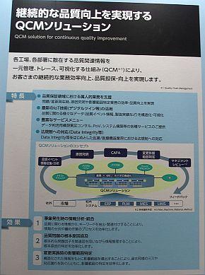 開発中の「QCMソリューション」の概要