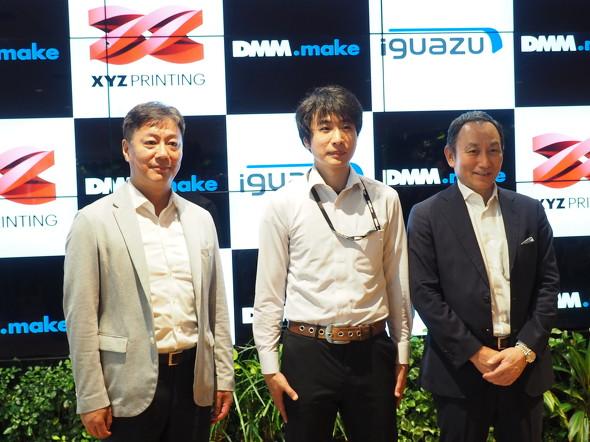 左からXYZプリンティングジャパン シニアディレクターの宇野博氏、DMM.com .make 3Dプリント事業部の川岸孝輔氏、イグアス 代表取締役社長の矢花達也氏