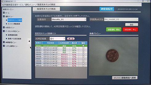 「AI外観検査支援サービス」の画面イメージ
