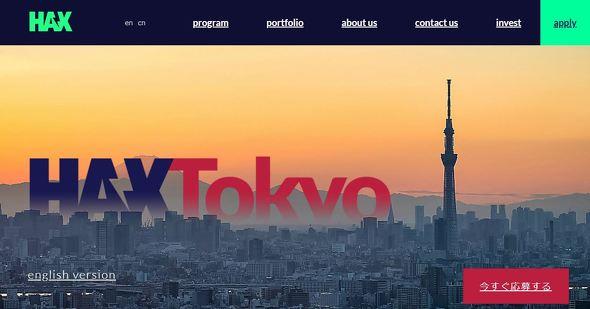 「HAX Tokyo」のWebサイト
