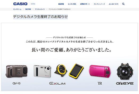 カシオ計算機のデジタルカメラ生産終了のお知らせWebサイト