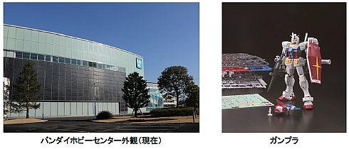 現在のバンダイホビーセンターの外観(左)とガンプラ(右)