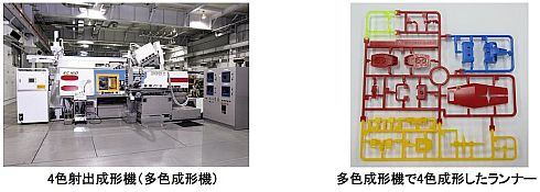 多色成形機(左)と4色成形したランナー(右)