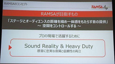 「RAMSA」が目指すもの
