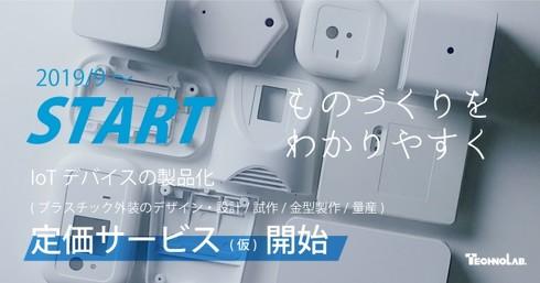 スタートアップ企業によるIoT機器の製品化を支援する