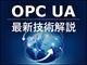 OPC UAはなぜ「安全に」通信が行えるのか