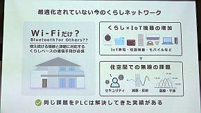 IoT PLCはくらしネットワークの最適化に貢献できる