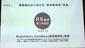 RS制度を活用した国内の法制度整備