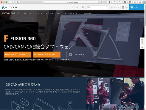 図1 「Fusion 360」のWebサイト