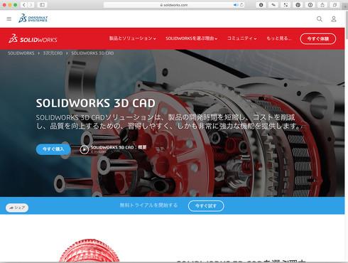 図2 「SOLIDWORKS」のWebサイト