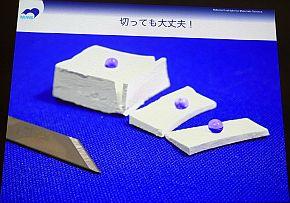 固形樹脂を切っても超撥水性を発現
