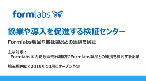 同社初となる検証センターを日本に開設する