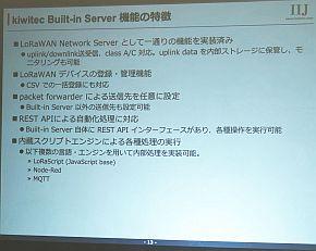 ネットワークサーバ機能の特徴