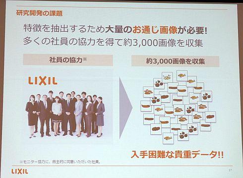 LIXIL社員の自主的な協力で約3000の画像を収集した