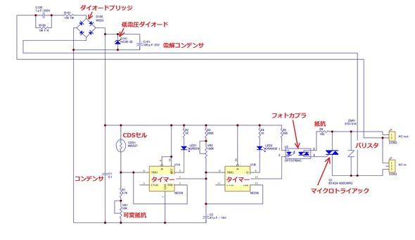 CdSセルを光センサーとした「タイマ回路」