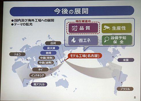 国内外12のタイヤ製造工場に2025年までに展開する計画
