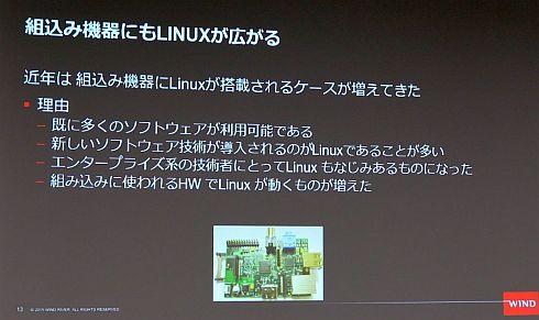 組み込み機器にもLinuxの採用が広がりつつある