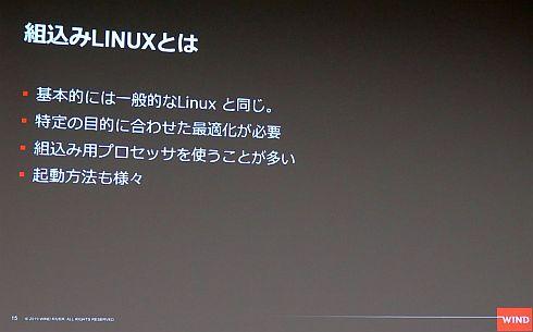 組み込みLinuxとは