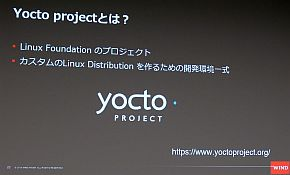 Yocto Projectの概要