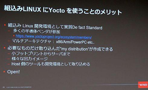 組み込みLinuxにYoctoを使うことのメリット