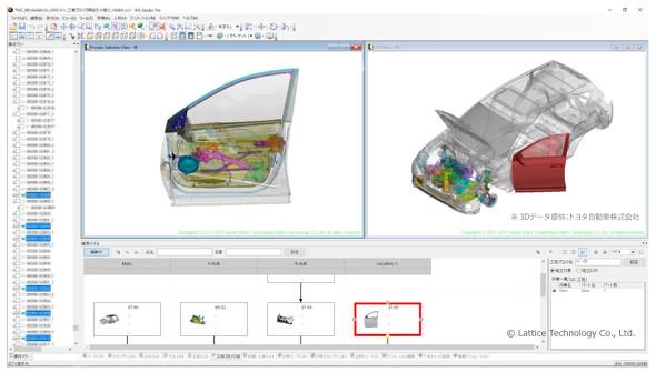 「組立プロセス設計ソリューション」の画面イメージ