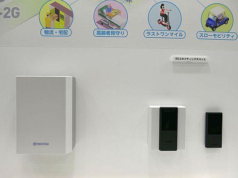 京セラが展示したローカル5Gシステム向けコンパクトRUと「5Gコネクティングデバイス」