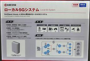ローカル5Gシステムの説明パネル