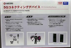 5Gコネクティングデバイスの説明パネル