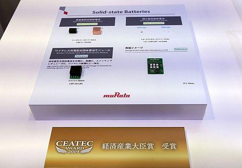 村田製作所の全固体電池の展示
