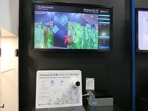 「Windows for IoT」の「Smart」に対応する展示