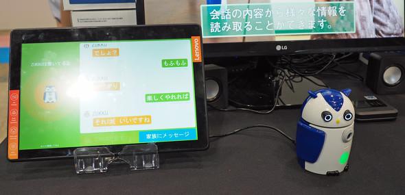 タブレット端末と連携し、ZUKKUとの会話や家族へのメッセージ送信などが行える