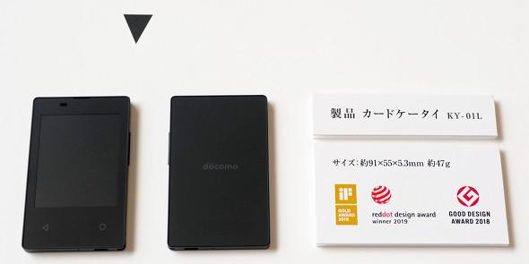 モックアップAをベースに「カードケータイ KY-01L」が生まれた