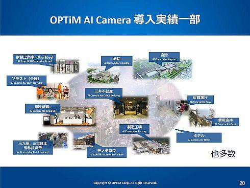 「OPTiM AI Camera」の導入実績の一部