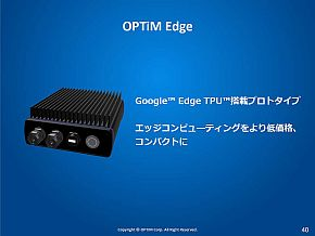OPTiM Edge