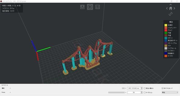 図12 3Dプリンタ出力のためのスライサーソフト画面