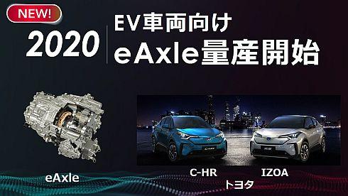 2020年にEV向けeAxleの量産を開始