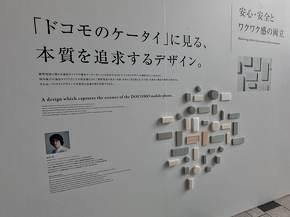 「ドコモとデザイン」のパネル
