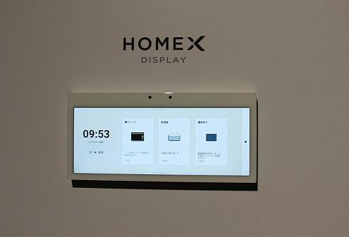 「HomeX」ディスプレイ